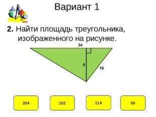 Вариант 1 102 204 114 59 2. Найти площадь треугольника, изображенного на рису