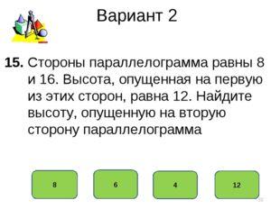 Вариант 2 6 8 4 12 15. Стороны параллелограмма равны 8 и 16. Высота, опущенна