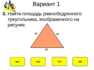 Вариант 1 360 180 720 100 3. Найти площадь равнобедренного треугольника, изоб