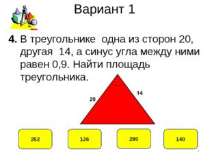 Вариант 1 126 252 280 140 4. В треугольнике одна из сторон 20, другая 14, а с