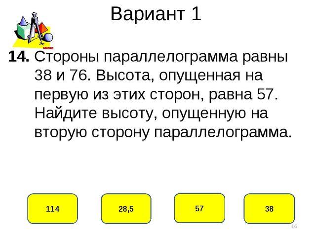 Вариант 1 28,5 114 57 38 14. Стороны параллелограмма равны 38 и 76. Высота, о...