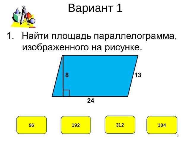 Вариант 1 192 96 312 104 *