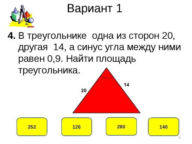 Вариант 1 126 252 280 140 4. В треугольнике одна из сторон 20, другая 14, а с...
