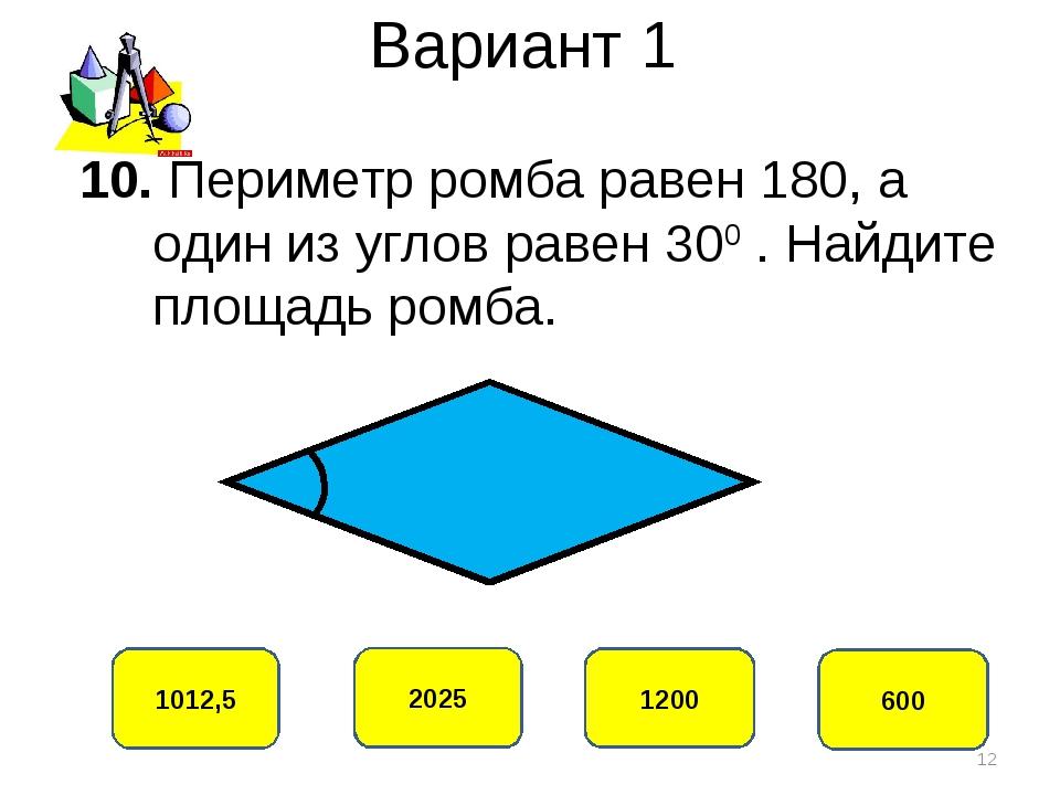 Вариант 1 1012,5 2025 1200 600 10. Периметр ромба равен 180, а один из углов...