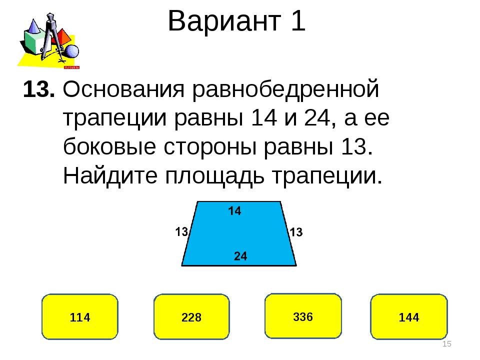 Вариант 1 228 114 336 144 13. Основания равнобедренной трапеции равны 14 и 24...