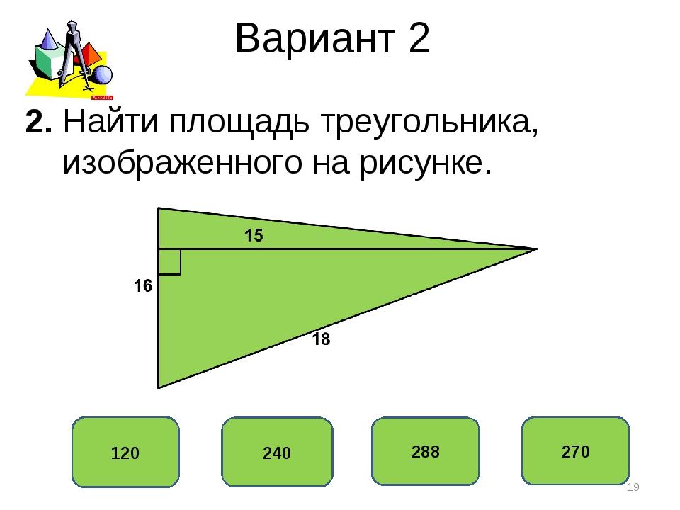 Вариант 2 120 240 288 270 2. Найти площадь треугольника, изображенного на рис...