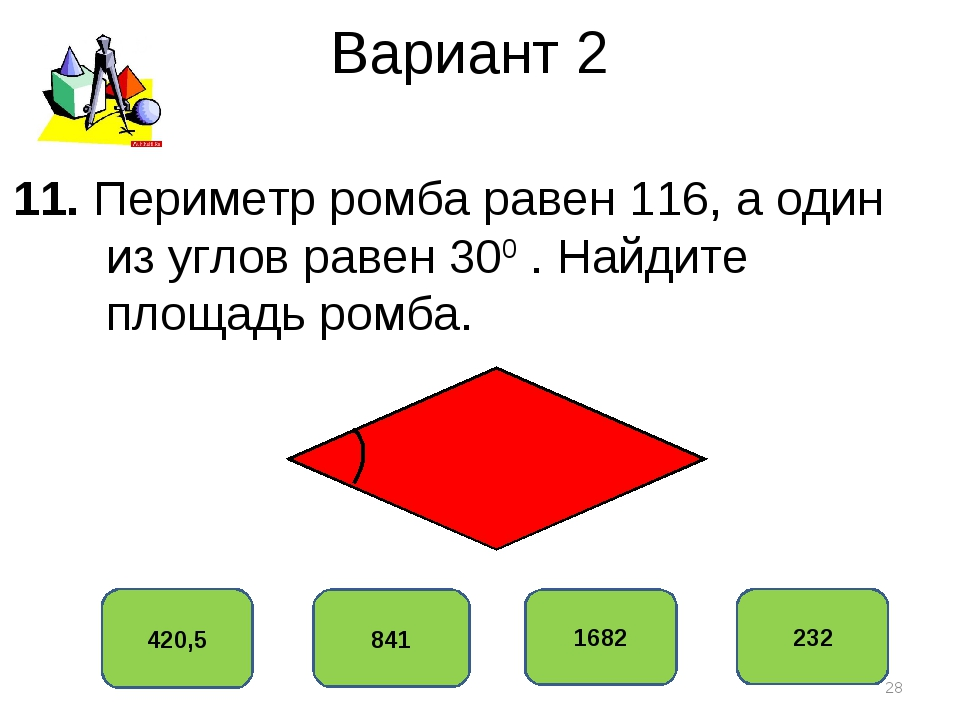 Вариант 2 420,5 841 1682 232 11. Периметр ромба равен 116, а один из углов ра...