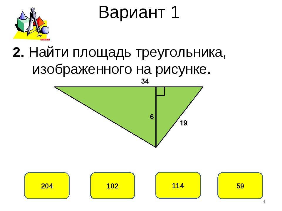 Вариант 1 102 204 114 59 2. Найти площадь треугольника, изображенного на рису...