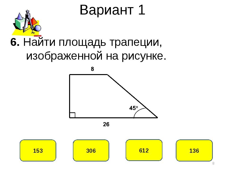 Вариант 1 306 153 612 136 6. Найти площадь трапеции, изображенной на рисунке. *