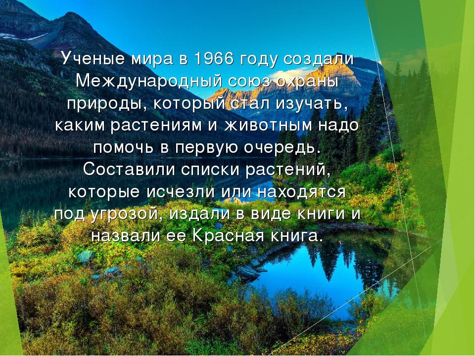 Ученые мира в 1966 году создали Международный союз охраны природы, который с...