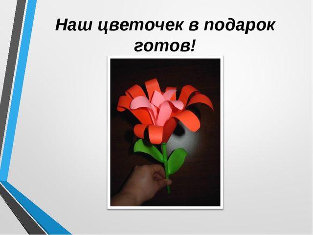 Наш цветочек в подарок готов!