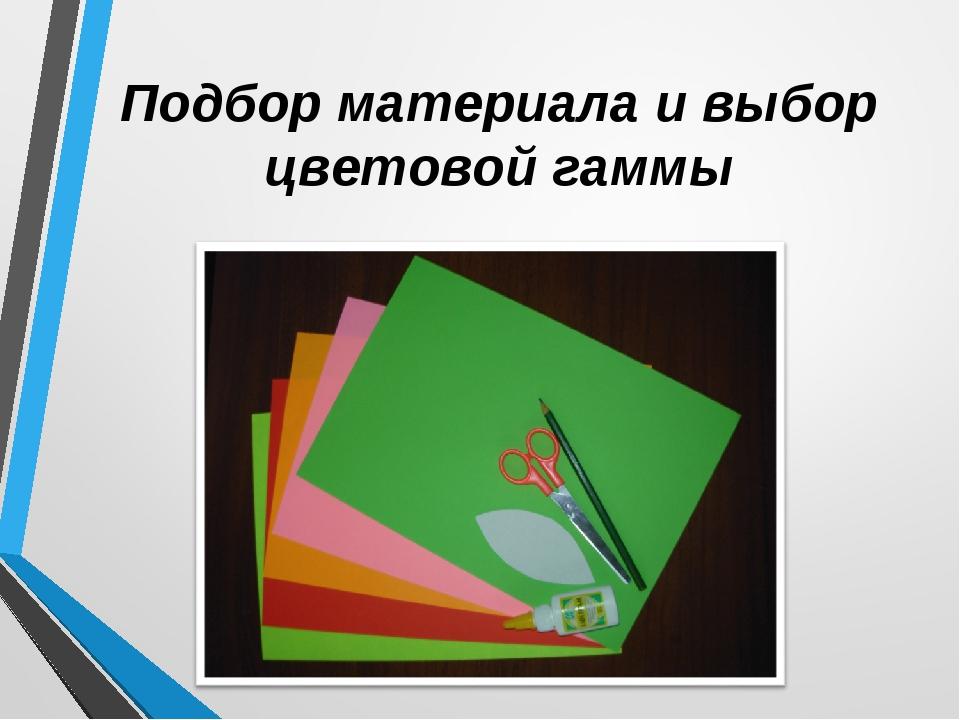 Подбор материала и выбор цветовой гаммы