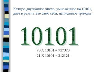 Каждое двузначное число, умноженное на 10101, дает в результате само себя, на