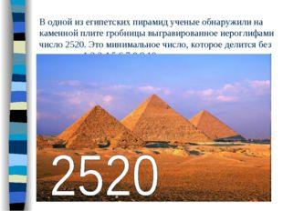 В одной из египетских пирамид ученые обнаружили на каменной плите гробницы вы