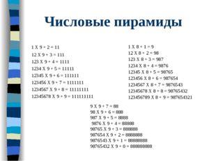 Числовые пирамиды 1 X 9 + 2 = 11 12 X 9 + 3 = 111 123 X 9 + 4 = 1111 1234 X