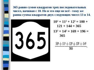 365 равно сумме квадратов трех последовательных чисел, начиная с 10. Но и это