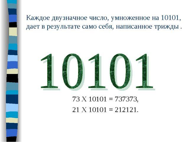 Каждое двузначное число, умноженное на 10101, дает в результате само себя, на...