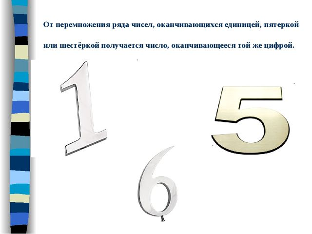 От перемножения ряда чисел, оканчивающихся единицей, пятеркой или шестёркой п...