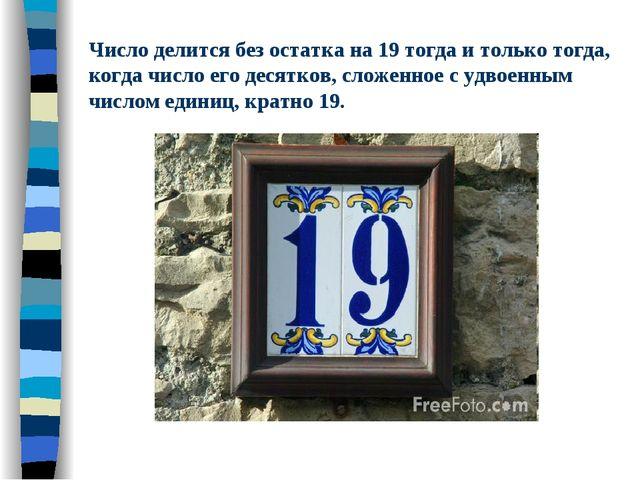 Число делится без остатка на 19 тогда и только тогда, когда число его десятко...