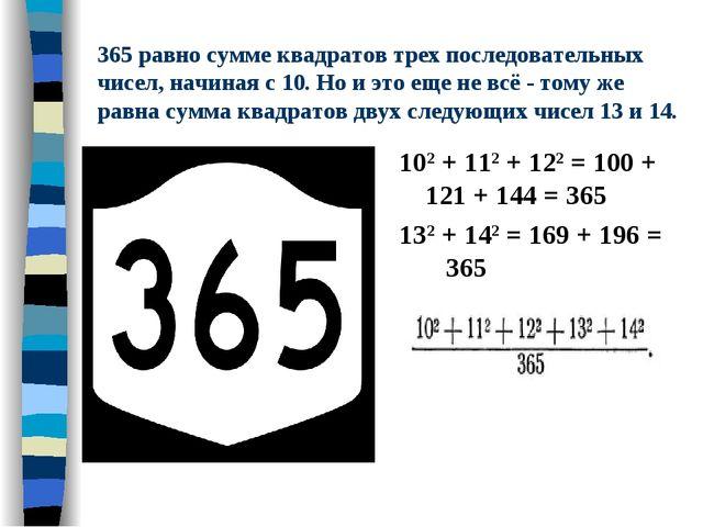 365 равно сумме квадратов трех последовательных чисел, начиная с 10. Но и это...