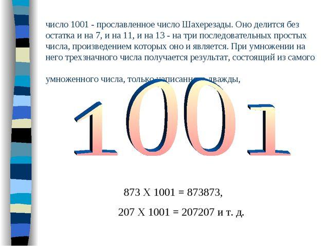 число 1001 - прославленное число Шахерезады. Оно делится без остатка и на 7,...