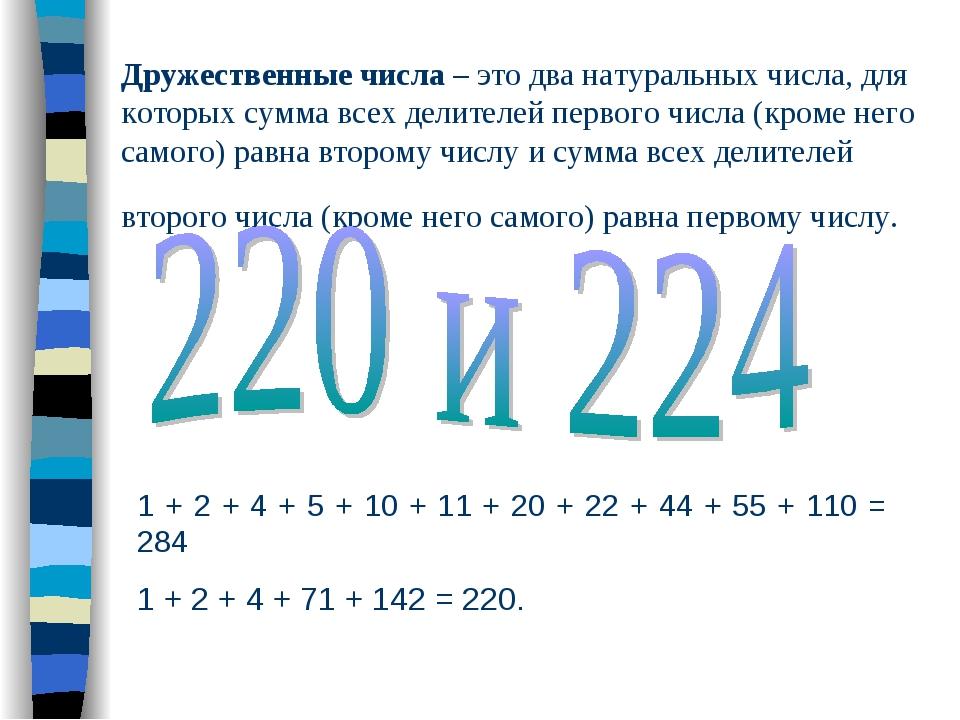 Дружественные числа – это два натуральных числа, для которых сумма всех делит...