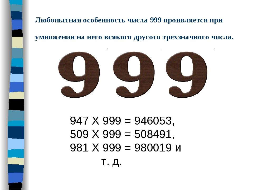 Любопытная особенность числа 999 проявляется при умножении на него всякого др...