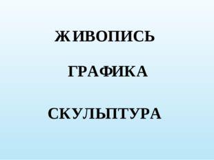 ЖИВОПИСЬ ГРАФИКА СКУЛЬПТУРА
