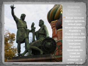 Памятник Минину и Пожарскому Когда настали мирные времена, новый царь щедро н