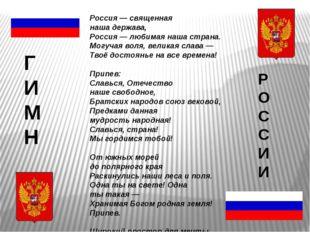 Г ИМН Россия— священная нашадержава, Россия— любимая нашастрана. Могучая