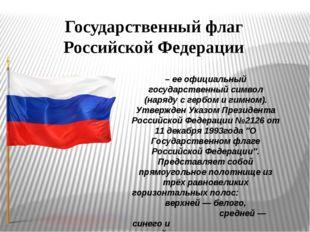 Государственный флаг Российской Федерации – ее официальный государственный си