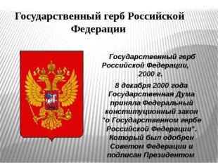 Государственный герб Российской Федерации, 2000 г. 8 декабря 2000 года Госу
