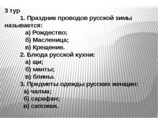 3 тур 1. Праздник проводов русской зимы называется: а) Рождество; б) Маслениц