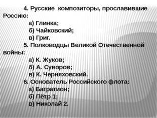 4. Русские композиторы, прославившие Россию: а) Глинка; б) Чайковский; в) Гр
