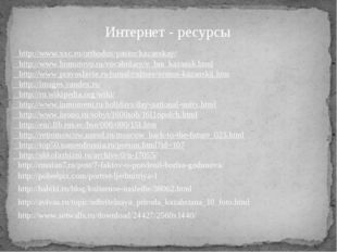 http://russian7.ru/post/7-faktov-o-pravlenii-borisa-godunova/ http://pobedpix
