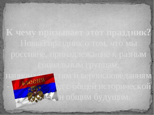 К чему призывает этот праздник? Новый праздник о том, что мы россияне, прина...