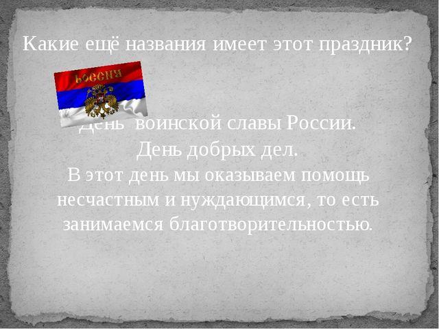 Какие ещё названия имеет этот праздник? День воинской славы России. День добр...