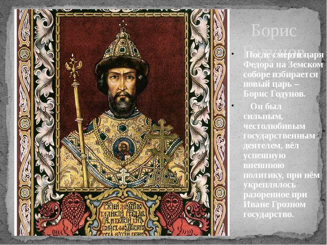 Борис Годунов После смерти царя Федора на Земском соборе избирается новый цар...