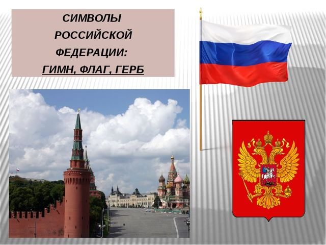 СИМВОЛЫ РОССИЙСКОЙ ФЕДЕРАЦИИ: ГИМН, ФЛАГ, ГЕРБ