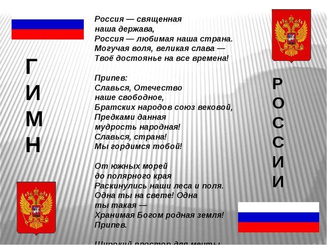Г ИМН Россия— священная нашадержава, Россия— любимая нашастрана. Могучая...