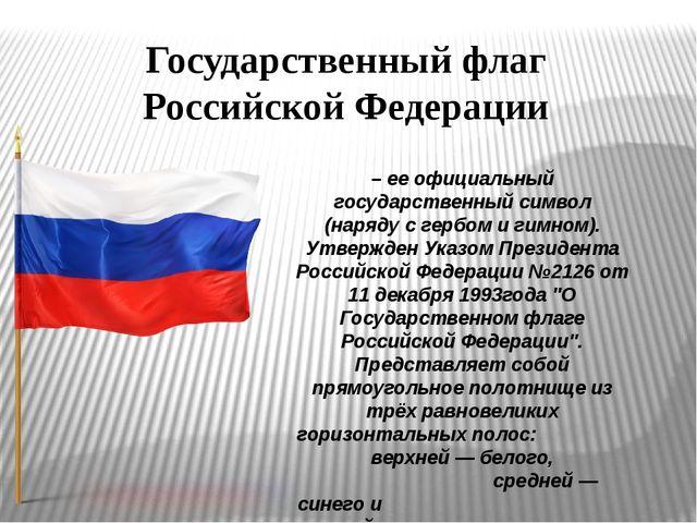 Государственный флаг Российской Федерации – ее официальный государственный си...