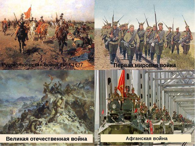Русско-польскаявойна1654-1677 годов Первая мировая война Великая отечествен...