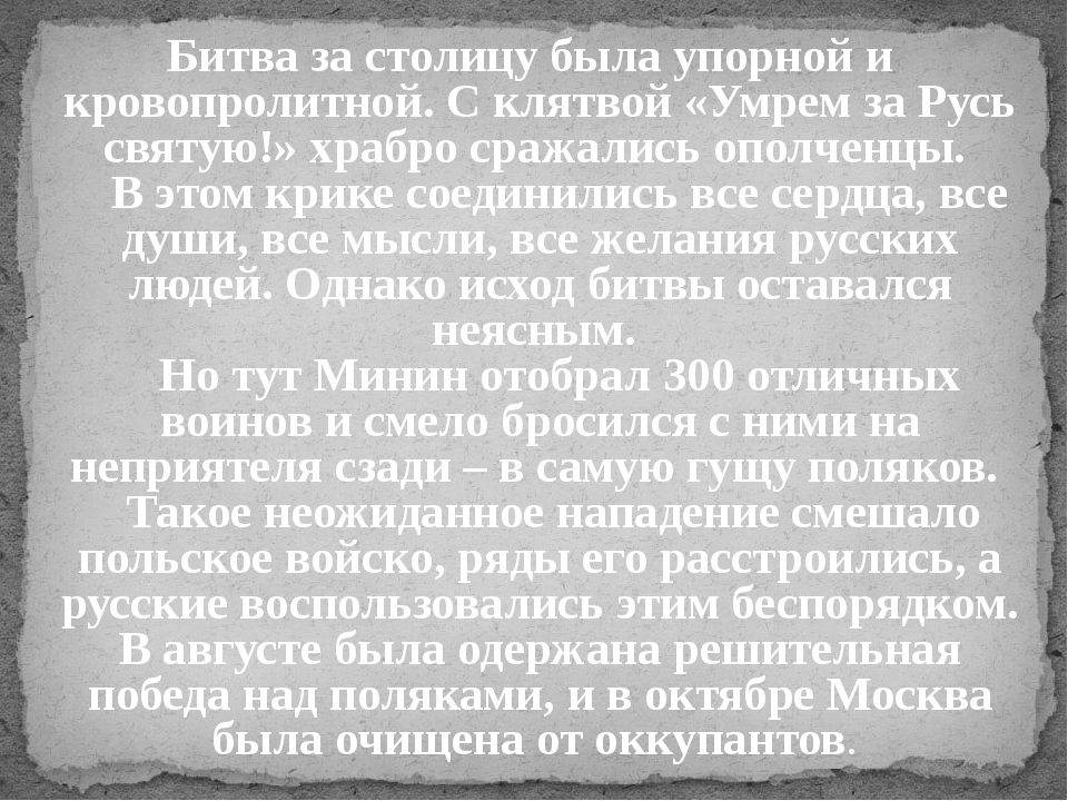 Битва за столицу была упорной и кровопролитной. С клятвой «Умрем за Русь свят...