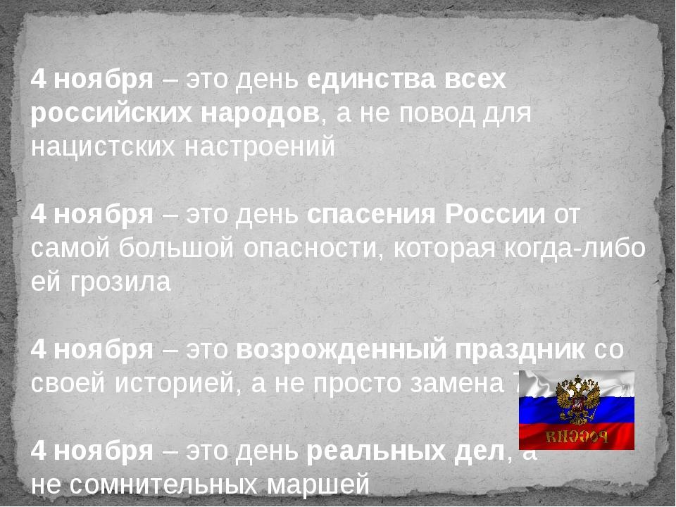4 ноября – это день единства всех российских народов, а не повод для нацистск...