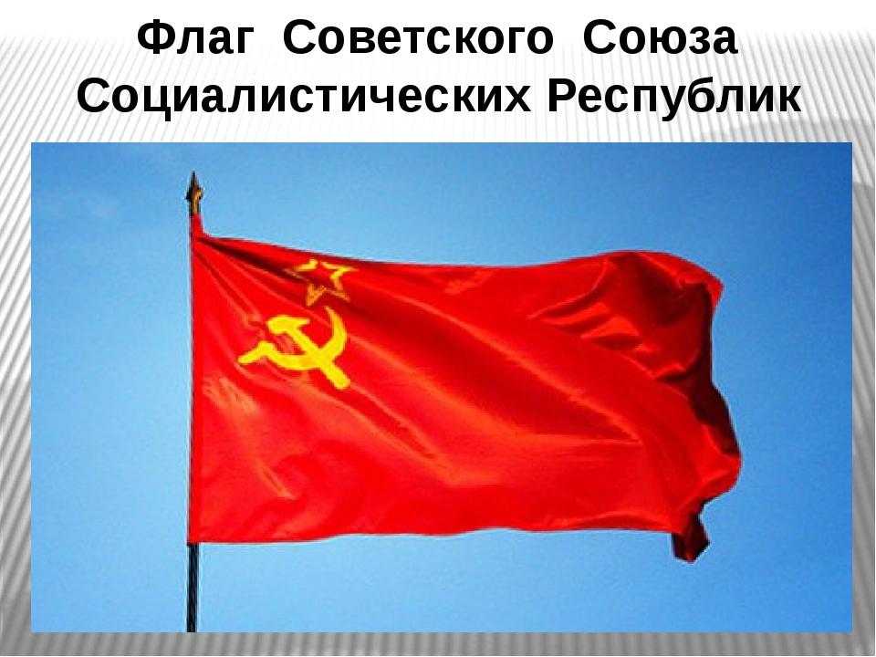 Флаг Советского Союза Социалистических Республик