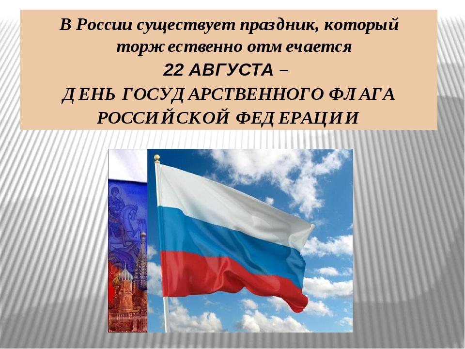 В России существует праздник, который торжественно отмечается 22 АВГУСТА – ДЕ...