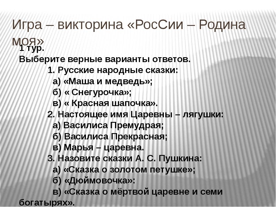 Игра – викторина «РосСии – Родина моя» 1 тур. Выберите верные варианты ответо...