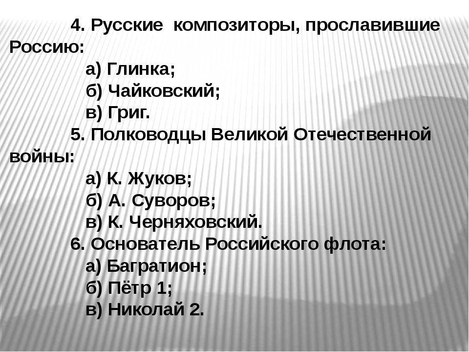 4. Русские композиторы, прославившие Россию: а) Глинка; б) Чайковский; в) Гр...