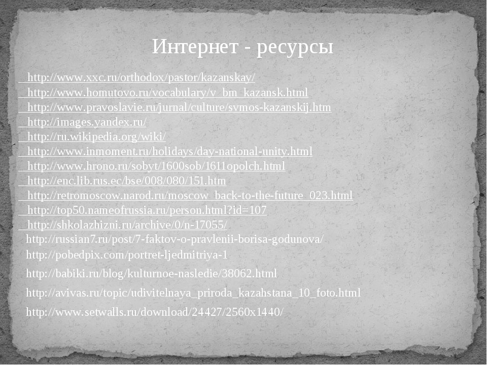 http://russian7.ru/post/7-faktov-o-pravlenii-borisa-godunova/ http://pobedpix...
