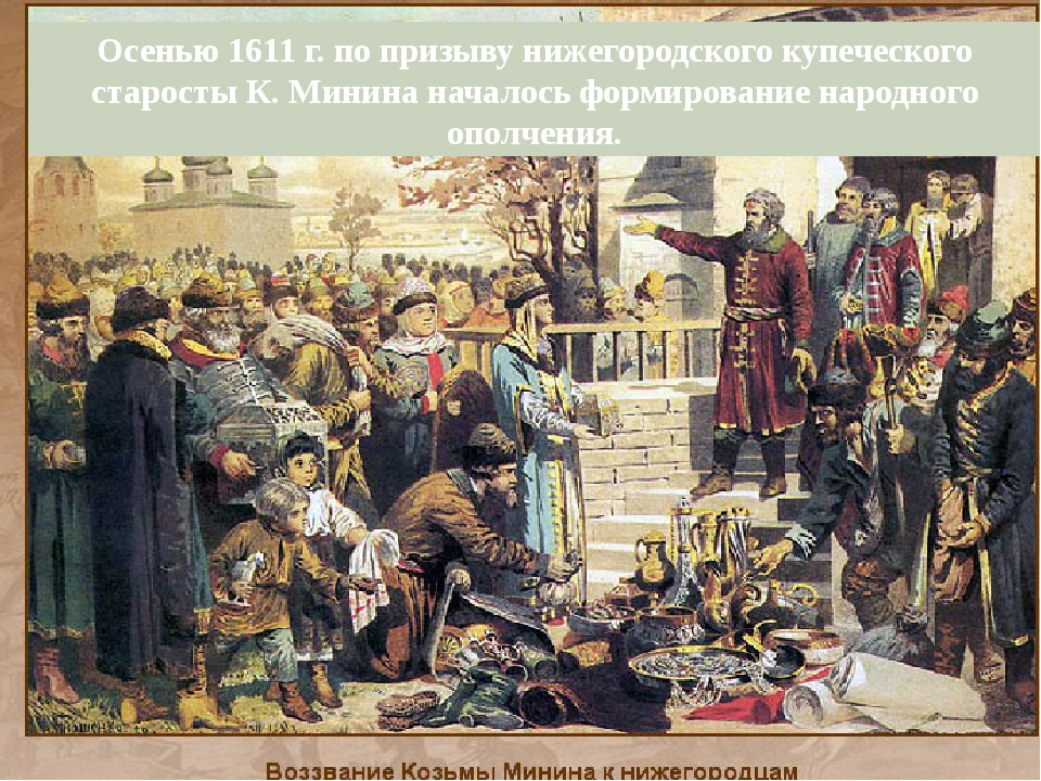 Осенью 1611 г. по призыву нижегородского купеческого старосты К.Минина начал...